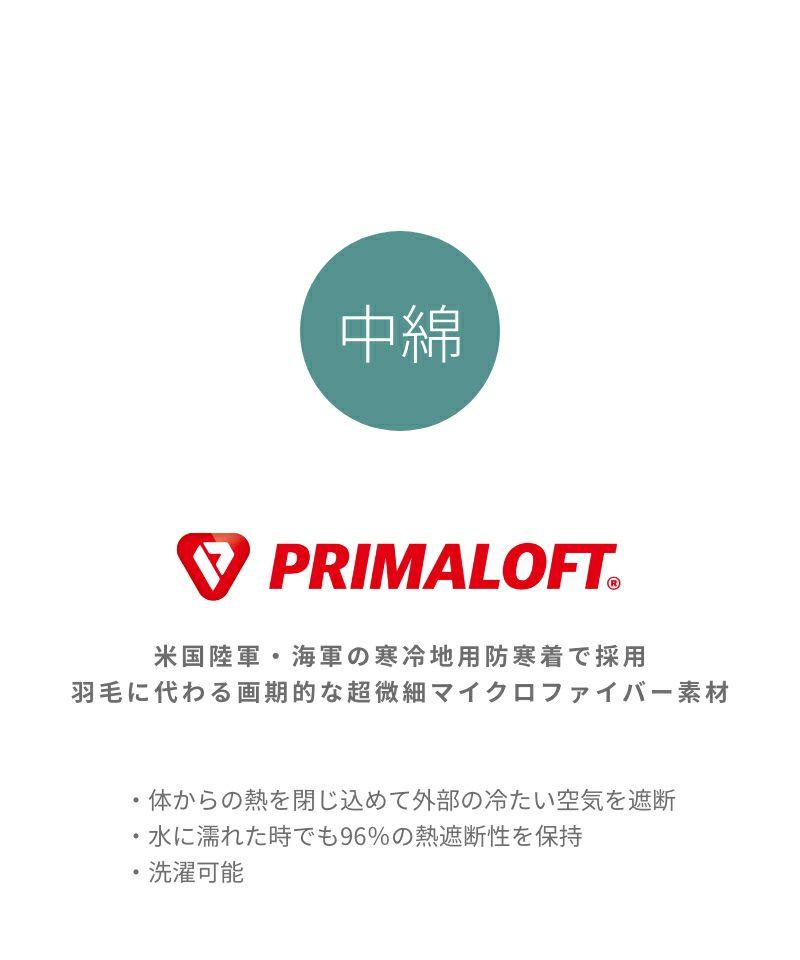 プリマロフト