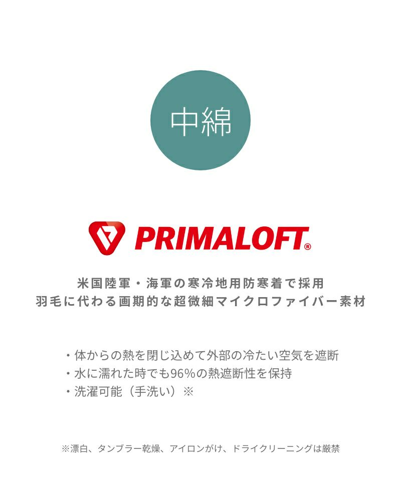 PRIMALOFT機能説明